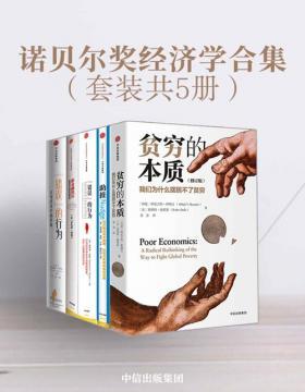 诺贝尔奖经济学合集(套装共4册)经济学领域的集大成作品