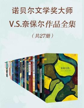 诺贝尔文学奖大师V.S.奈保尔作品全集(共27册)