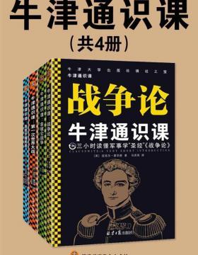 牛津通识课(军事学共4册)战争论、拿破仑战争、第一次世界大战、西班牙殖民者