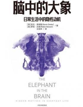 """脑中的大象 日常生活中的隐性动机 认识""""社交消费行为"""",直面人类隐秘的角落"""