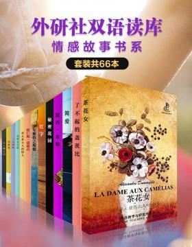外研社双语读库·情感故事书系(套装共66本)一起重温经典情感故事,品味别样人生