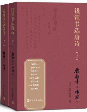 钱锺书选唐诗(上下册) 钱锺书遴选、杨绛抄录的大型唐诗选本