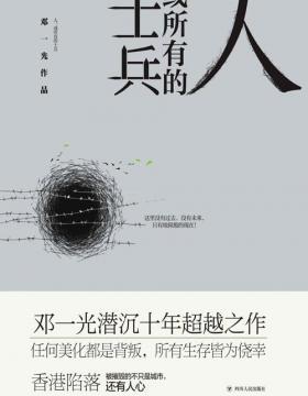 人,或所有的士兵 邓一光潜沉十年超越之作,完整呈现香港保卫战的史诗作品