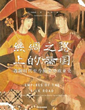 丝绸之路上的帝国:青铜时代至今的中央欧亚史 白桂思作品,丝绸之路与中亚帝国四千余年兴衰史