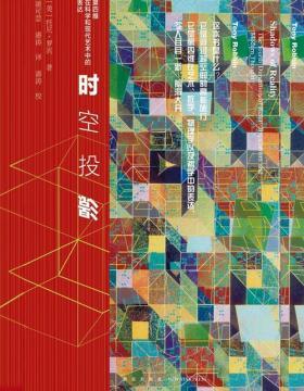 时空投影:第四维在科学和现代艺术中的表达 本书是穿过超空间的高能旅行 剖析毕加索画作中的立体主义