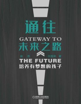 通往未来之路:培养有梦想的孩子 父母老师必读的生涯教育书,用梦想迎接挑战,陪孩子终身成长