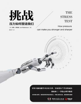 挑战:压力如何塑造我们 面对压力的挑战,我们应该如何科学地应对?