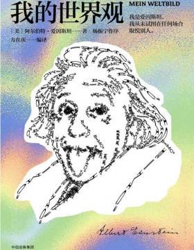 我的世界观 完整收录爱因斯坦关于人生观世界观的文章 是爱因斯坦的自传