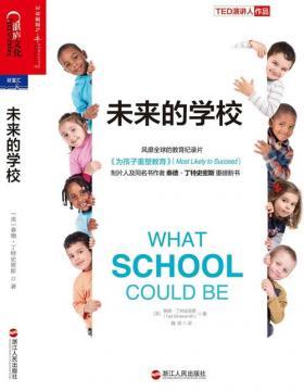 未来的学校:智能时代,培养面向未来的孩子 风靡全球的教育纪录片《为孩子重塑教育》制片人重磅新书
