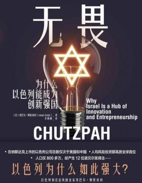 无畏:为什么以色列能成为创新强国 揭秘以色列创新的5步法则!
