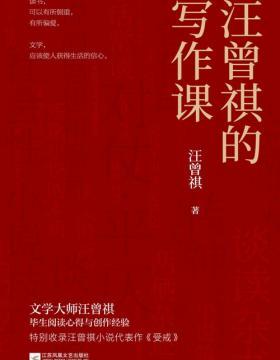 汪曾祺的写作课 文学大师汪曾祺毕生阅读心得与写作经验