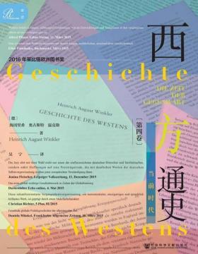 """西方通史:当前时代(套装全2册)一本思考当下时代诸多危机与不确定性的""""工具书"""""""