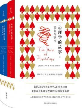 心理学的故事:源起与演变(套装共2册)专业性与趣味性并重的心理学科普读物,带你漫步2500年的人类心灵探索史