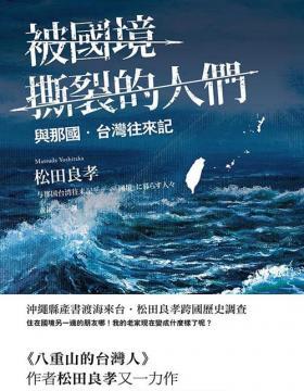 被国境撕裂的人们 与那国台湾往来记 台版 松田良孝著 重现台湾东半部面对太平洋、面对黑潮一段被遗忘的历史