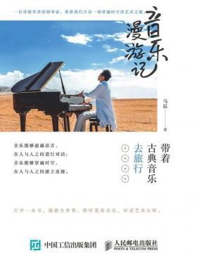 音乐漫游记 带着古典音乐去旅行 古典音乐欣赏入门书,音乐理论书籍,音乐旅行游记摄影集音乐笔记