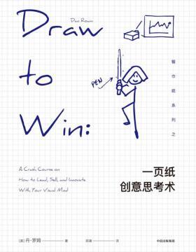 一页纸创意思考术 教你用一张纸、一支笔,挣脱创意泥潭,在写写画画中重新体验思考的乐趣