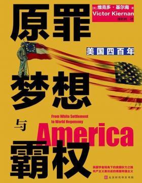 原罪 梦想与霸权 : 美国四百年 从1620年殖民到全球霸主 美国四百年权力进阶之路