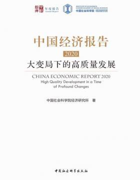 中国经济报告2020:大变局下的高质量发展 中国社会科学院经济研究所集体撰写