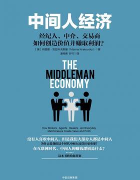 中间人经济:经纪人、中介、交易商如何创造价值并赚取利润?没有人喜欢中间人,但我们大部分人都是中间人