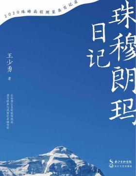 珠穆朗玛日记 新中国成立以来第七次大规模测绘与科考任务,中国测绘登山队员再战珠峰之巅