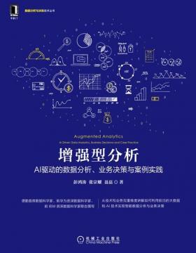增强型分析:AI驱动的数据分析、业务决策与案例实践 何利用前沿大数据和AI技术实现智能数据分析和业务决策