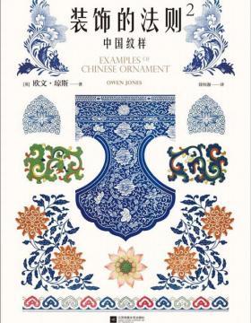 装饰的法则2:中国纹样 184幅手绘原稿图解中国纹样美的奥秘 所有设计大师的基本功必读书