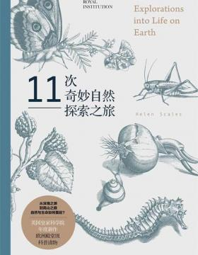 11次奇妙自然探索之旅 欧洲殿堂级科普读物,关于自然与生命的重磅科普之书