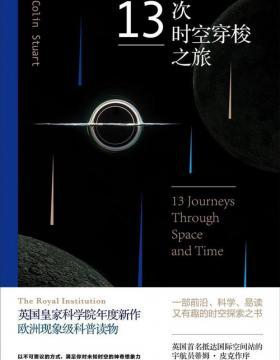 13次时空穿梭之旅 囊括世界范围内久负盛名的科学家们对宇宙时空的探索和前沿科学发现