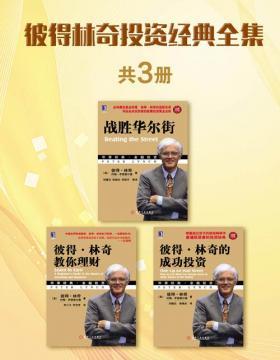 彼得林奇投资经典全集(共3册)彼得林奇的成功投资 战胜华尔街 彼得林奇教你理财