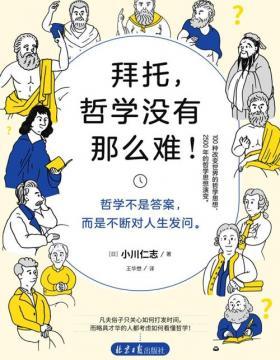 """拜托,哲学没有那么难!这是一本说""""人话""""的哲学书!用超简单的语言解读哲学"""