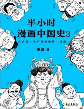 半小时漫画中国史3 看半小时漫画,通五千年历史!用漫画解读历史,开启读史新潮流