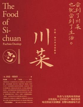 川菜 《鱼翅与花椒》作者扶霞新作 共赴一席中华飨宴 尝到了川菜,也就尝到了生活