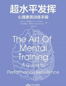 超水平发挥:心理素质训练手册 来自球王贝利、沃尔特·迪士尼的潜能激发技巧