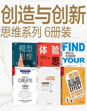 创造与创新 思维系列(6册装)全球商业思想家带你洞悉未来思维模式,哈佛商学院、沃顿商学院推荐必读书系