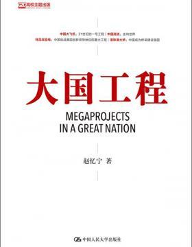 大国工程 真正的中国好故事,时代亟需的强国之音 (中国大飞机、中国高铁、特高压输电、港珠澳大桥)