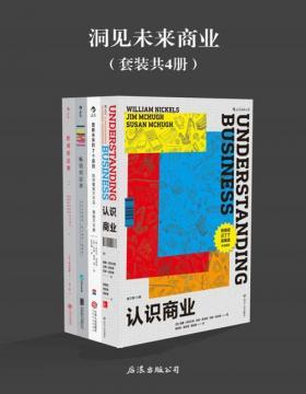 洞见未来商业(套装共4册)认识商业、理解未来的7个原则、畅销的原理、胜利的法则