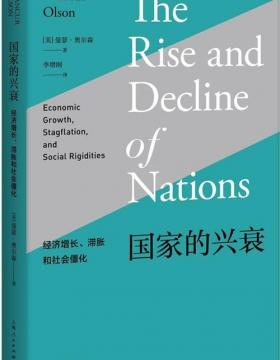 国家的兴衰 奥尔森一生致力于研究国家为什么会兴盛和衰落