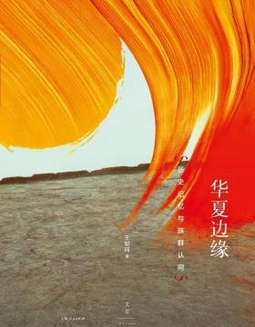 华夏边缘 : 历史记忆与族群认同 著名历史人类学家王明珂成名作,理解中国历史与民族的关键读本