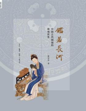 鉴若长河:中国古代铜镜的微观世界 铜镜里的中国史,观看镜中古人的日常