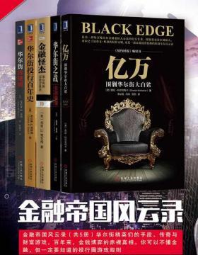 金融帝国风云录(共5册) 华尔街精英们的手段、传奇与财富游戏,百年来金钱博弈的赤裸真相