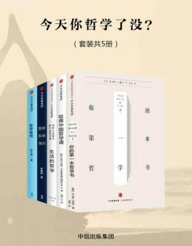 今天你哲学了没?(套装共5册)你的第一本哲学书、哈佛中国哲学课、生活的哲学、哲学科学常识、愉悦哲学