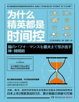 """为什么精英都是时间控 将大脑机能发挥到极致的时间管理术,构建让工作加倍进行的""""思考模式""""和""""行为习惯"""""""