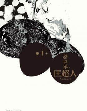 匡超人 当代华文文坛重磅作家、小说战神骆以军构筑的一个奇异小说世界