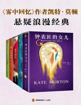 《雾中回忆》作者凯特·莫顿悬疑浪漫经典(套装共5册)文学女王凯特·莫顿,带你走进六座百年庄园,破解六个时间之谜