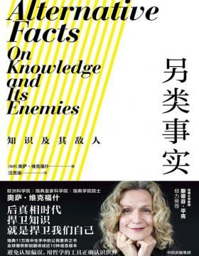 另类事实:知识及其敌人 瑞典11万高中生手中的公民素养之书 后真相时代,捍卫知识就是捍卫我们自己