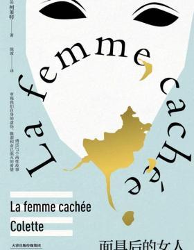 面具后的女人 法国女性主义先锋柯莱特短篇小说集 透过27个两性故事审视我们自身的虚伪、脆弱和业已泯灭的爱情
