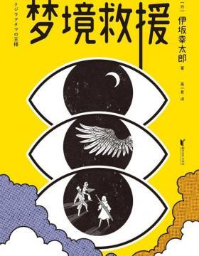 梦境救援 伊坂幸太郎首度挑战小说+漫画的全新创作形式 进入梦境,战胜怪兽,就能拯救病毒肆虐的现实世界