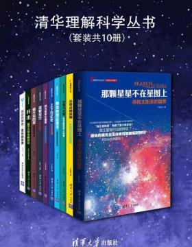 清华理解科学丛书(套装共10册)选取独特视角,讲述现代物理学中的重要现象 扫盲必读趣味科普书