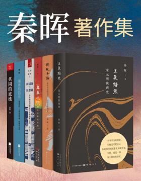 秦晖著作集(套装共6册)带你了解各个时期的人文社会科学及体制