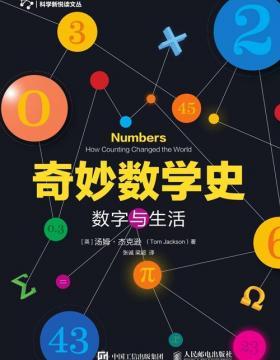 奇妙数学史 数字与生活 迷人的数学 好玩的数学 什么是数学 神奇的数学发展历程中的趣味史话